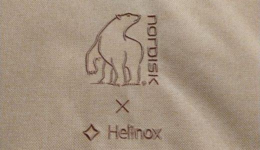 Nordisk × Helinox の夢のコラボ【ラウンジチェア】は座り心地&デザインが素晴らしい!