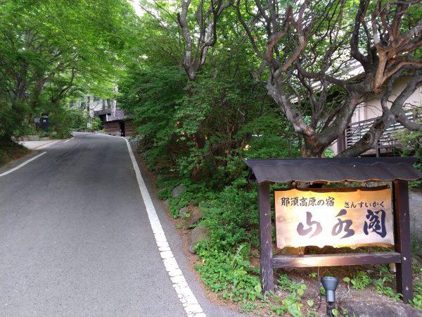 sansuikaku-26