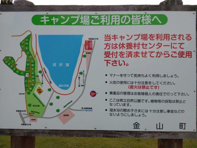 numazawakohan-campground (13)
