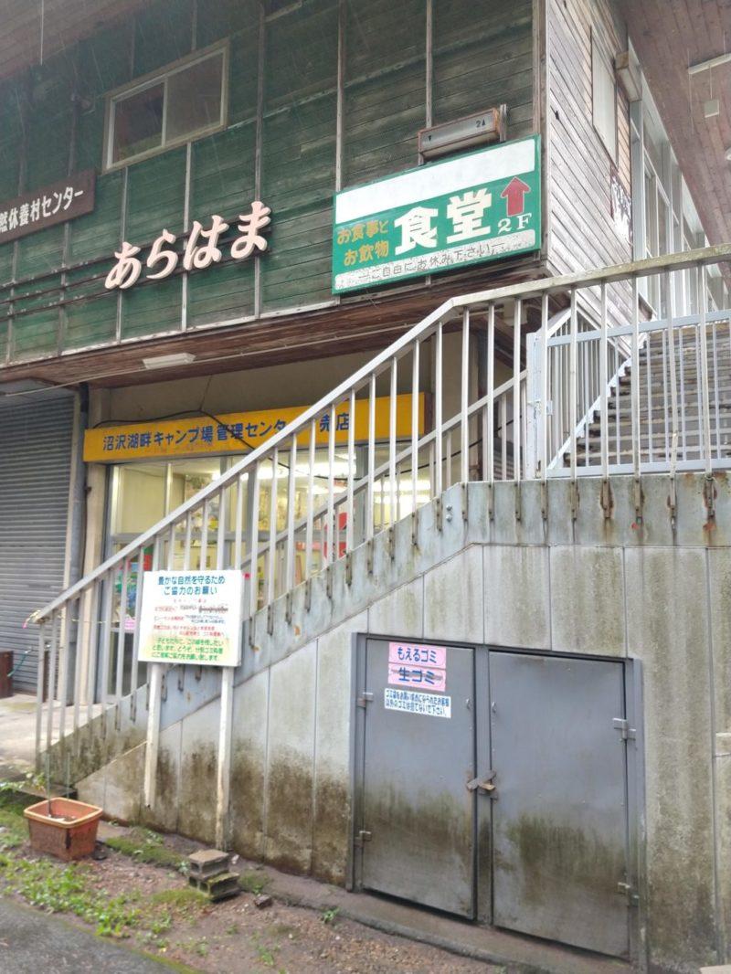 numazawakohan-campground (26)