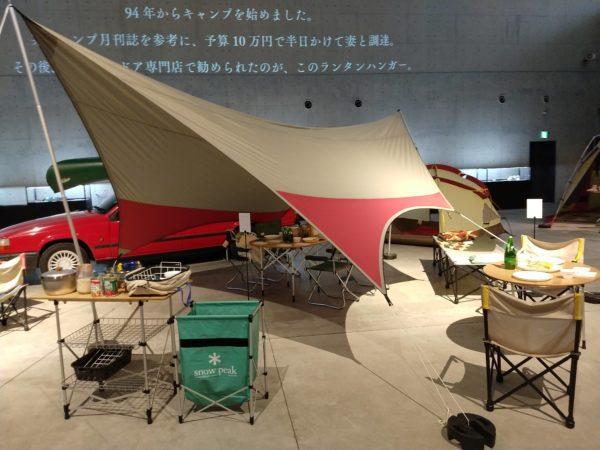 snowpeak-museum (26)