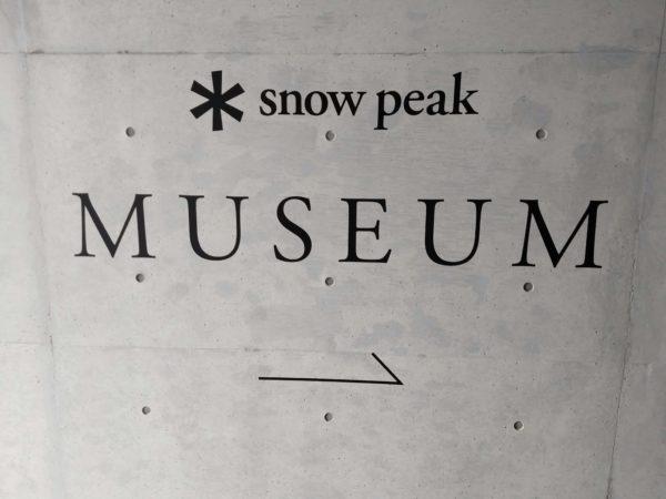 snowpeak-museum (7)