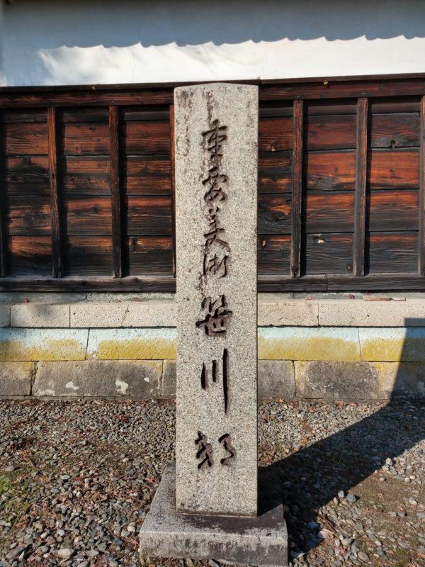 sasagawake (44)