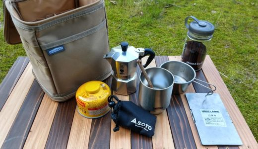 外で楽しくカフェラテを「その前に淹れる道具を一式揃えてね」