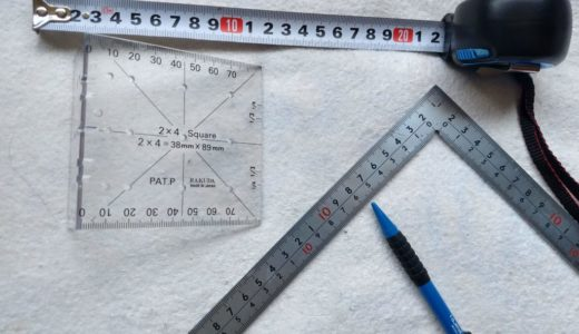 DIYで用いる道具「測る」編~メジャー・サシガネ・ツーバイフォー定規
