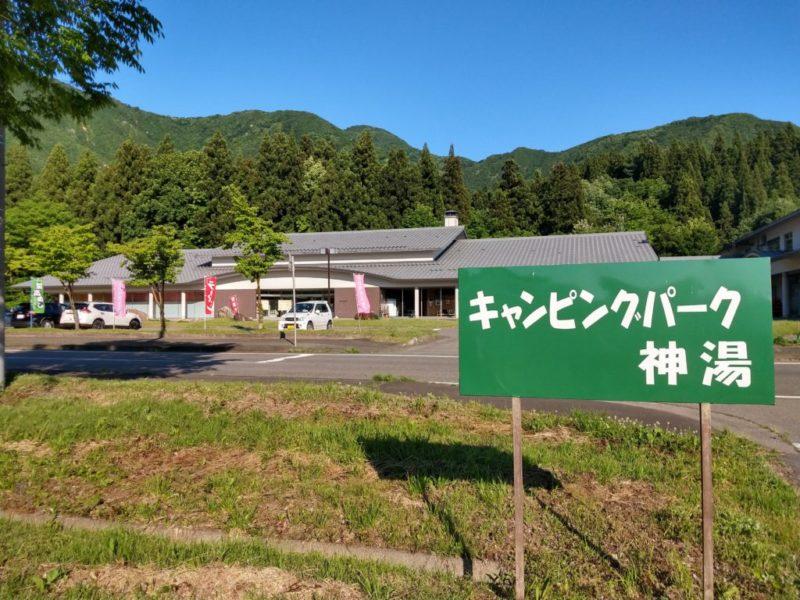 kamiyuonsen (3)