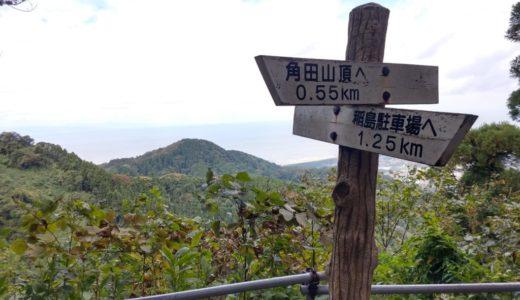45歳からの登山「3回目は角田山の稲島コース」