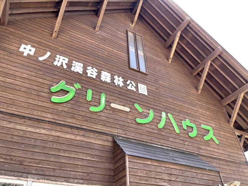 nakanosawa (12)